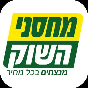 לוגו_מחסני_השוק