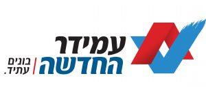 לוגו_עמידר_החדשה