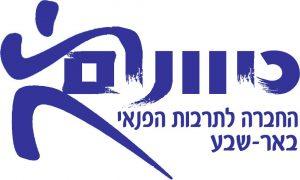 kivunim-logo