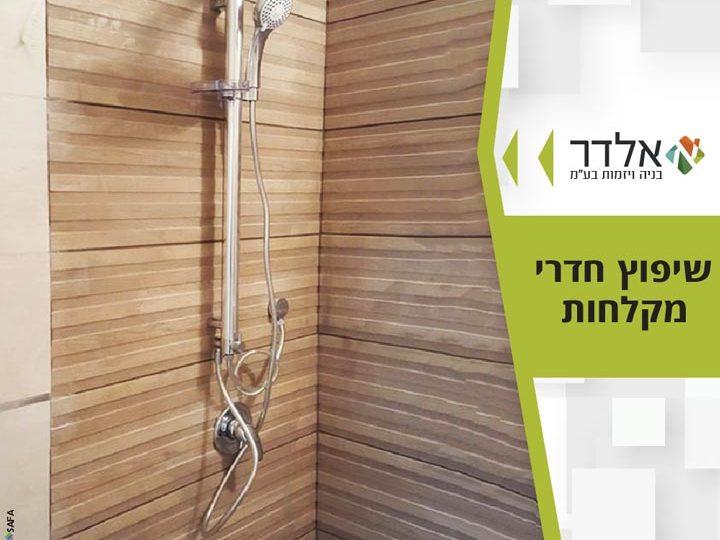 מקלחות